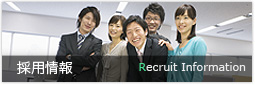 採用情報 Recruit Infomation